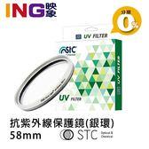 【24期0利率】STC 雙面奈米多層鍍膜 58mm UV (銀環) 抗紫外線保護鏡 台灣勝勢科技 一年保固 58UV