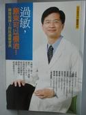 【書寶二手書T6/醫療_IAT】過敏,原來可以根治!_陳俊旭