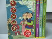【書寶二手書T8/兒童文學_LCU】兒女英雄傳_白蛇傳_七俠五義_共3本合售