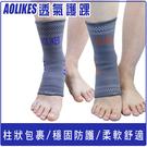 四面針織護腳踝 護踝 保暖腳套 A-7726 【狐狸跑跑】AOLIKES