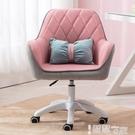 學習椅 電腦椅子女生可愛臥室家用書房學習辦公椅舒適久坐直播大學生宿舍 LX 智慧 618狂歡