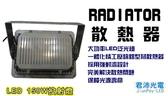 led投射燈150w 投光燈 台灣 大功率led芯片 投射燈 景觀燈 看板燈 戶外照明 外牆燈
