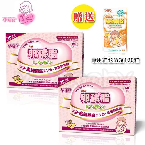 孕哺兒 卵磷脂燕窩多機能細粉60包入x2盒 ~☆送 孕哺專用維他命錠120粒