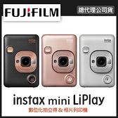 【現貨】恆昶公司貨 instax mini LiPlay 富士 Fujifilm 手機遙控 能拍能印能錄音 Mini底片