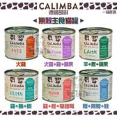 CALIMBA德國凱琳[無穀主食貓罐,6種口味,200g](一箱12入) 產地:德國