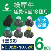 綠犀牛 for HP 1黑5彩組 NO.02/C8721WA/C8771WA/C8772WA/C8773WA/C8774WA/C8775WA 環保墨水匣/適用 HP C5180