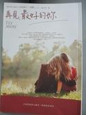 【書寶二手書T5/翻譯小說_LDQ】再見,最好的妳_克莉絲汀‧漢娜