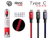 【迪普銳試管線】尼龍編織線 TypeC HTC 10EVO U11+ UPlay Uultra 快速充電線數據傳輸旅充線