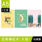 珠友 SS-15005 A5/25K 大格定頁筆記本/記事本/可愛本子/22張(12本)