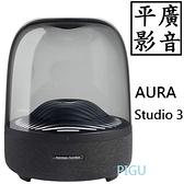 平廣 現貨送禮 Harman kardon Aura Studio 3 藍芽喇叭 台灣公司貨保1年 藍牙 喇叭 哈曼卡頓 Aura3