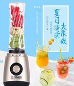 便攜式榨汁機家用全自動果蔬多功能小型迷你榨汁杯學生果汁機YYS  朵拉朵衣櫥