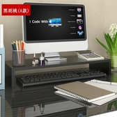 熒幕架 辦公室臺式液晶屏幕底座雙層支架收納置物架桌面電腦顯示器增高架【快速出貨八折搶購】