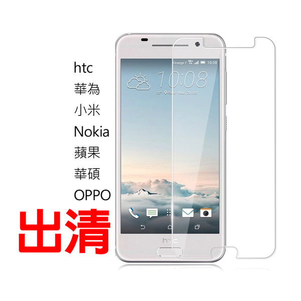 出清 玻璃貼 htc A9s asus zc554kl nokia 7 小米 5S plus mate10 oppo R9 iphone 6 保護貼