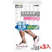 精品免洗船型襪 M*5入/組-白*3包組【愛買】