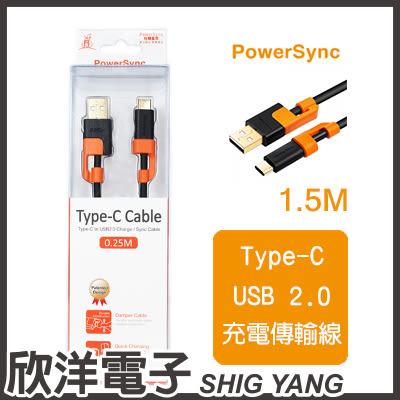 群加 Type-C to USB2.0 AM 抗搖擺充電傳輸線/1.5M(CUBCEARA0015) PowerSync包爾星克