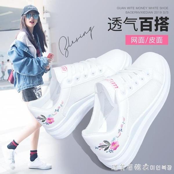 爆款小白鞋子女鞋2020年夏季新款百搭網鞋平底透氣帆布鞋2021春季 美眉新品