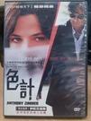 挖寶二手片-E12-017-正版DVD*電影【色計】 伊萬阿達勒*蘇菲瑪索*薩米弗瑞