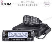 《飛翔無線3C》ICOM IC-2730A 無線電分離式雙頻車機│公司貨│日本原裝 對講通信│IC-2730