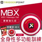 【富樂屋】[Trigger point]MBX Massage Ball 按摩球-紅(硬度強化版)