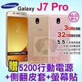 SAMSUNG Galaxy J7 Pro 贈5200行動電源+側翻皮套+螢幕貼 雙卡雙待 3G/32G 智慧型手機 0利率 免運費