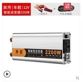 逆變器 純正弦波逆變器12V24V48V轉220V車載家用大功率3000W電瓶轉換器? 爾碩LX