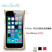 降價【A Shop】NavJack iPhone SE / 5S   V-Trim- 可立式鋁合金保護框- 共3色