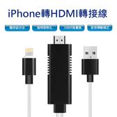Lightning轉HDMI高品質影音傳輸線 轉接線 超級散熱 傳輸更快速穩定 即插即用iPhone iOS12+ 蘋果均通用