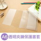珠友 BC-90150 A6/50K透明夾鍊保護書套