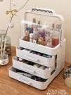 網紅化妝盒收納盒防塵大容量桌面整理梳妝臺口紅護膚品置物盒大號 polygirl