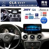 【JHY】2013~15年BENZ CLA C117專用10.25吋G6系列安卓主機*導航+ZLink+8核心6+64G