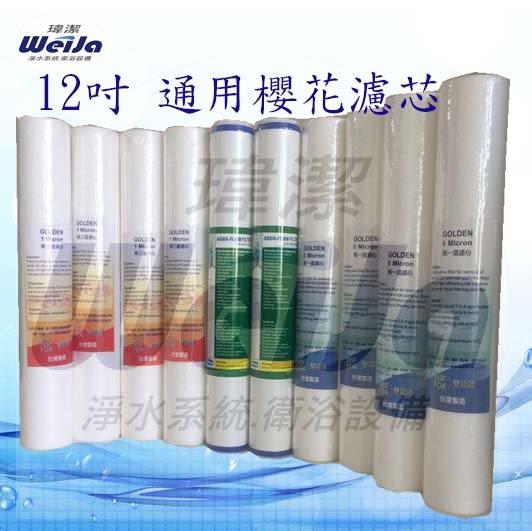櫻花淨水通用濾芯12英吋一年10支組濾心(通用櫻花牌P022適用