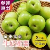 家購網嚴選 屏東高樹牛奶蜜棗 3斤/盒 小 (約17-18顆/盒)【免運直出】