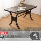 【多瓦娜】微量元素-手感工業風美式餐桌-HF33