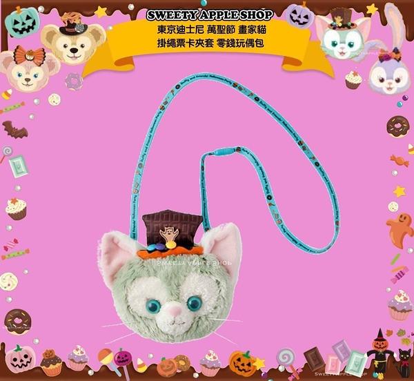 (現貨&樂園實拍圖) 東京迪士尼 萬聖節 畫家貓 掛繩 票卡夾 零錢玩偶包
