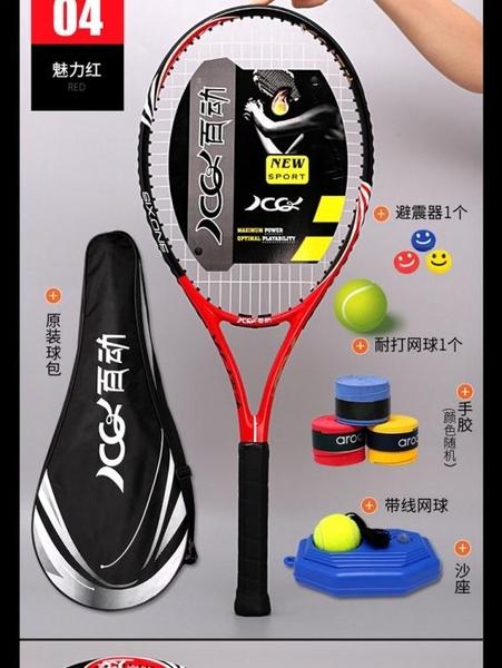 網球拍百動網球拍帶球手膠成人單人專業初學者帶線回彈全碳素網球拍 LX 夏季上新