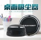 CLEAN迷你桌面吸塵器 電池小型橡皮小顆粒清潔
