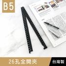 珠友 CL-62018 26孔全開夾/DIY孔夾/資料夾/夾具(B5/18K適用)