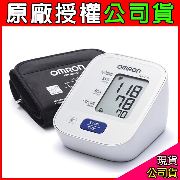 原廠公司貨/享保固【歐姆龍OMRON】上臂式 手腕式 電子血壓計 HEM-7121 (越南製)