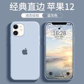 蘋果12手機殼直邊液態硅膠iphone12promax全包防摔軟殼12pro 雙十一全館免運