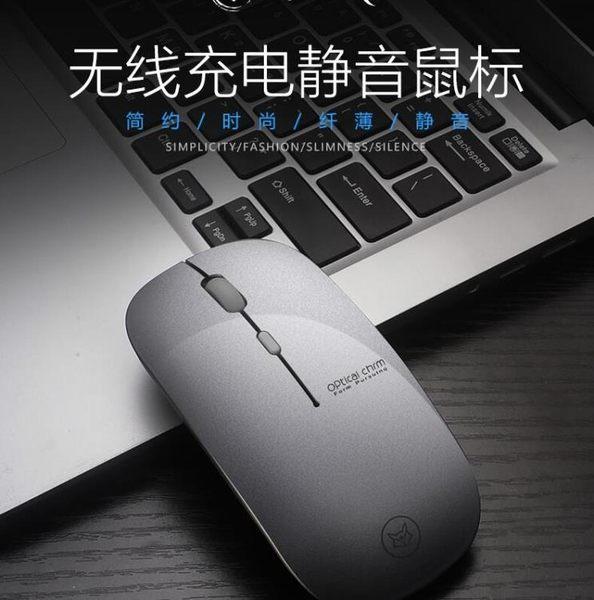 無線滑鼠-冰靜音可充電無線滑鼠筆記本臺式電腦游戲藍芽滑鼠 提拉米蘇