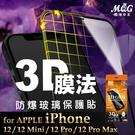 【預購】APPLE iPhone12 iPhone12mini iPhone12pro iPhone12promax 膜法3D防爆玻璃保護貼 9H 【MQG膜法女王】