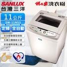 SANLUX台灣三洋11公斤【 SW-1...