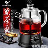 申花煮茶壺全自動黑茶煮茶器加厚玻璃蒸汽多功能養生壺電熱花茶壺