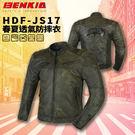 [中壢安信] BENKIA HDF-JS17 春夏 防摔衣 七件式護具 透氣 騎士服 車衣
