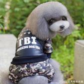 寵物狗狗衣服迷彩加厚棉衣秋冬裝貴賓泰迪中小型犬四腳衣 艾美時尚衣櫥