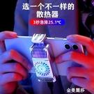 泊西手機散熱器物理降溫半導體制冷神器液冷小風扇便攜式蘋果11小 極簡雜貨