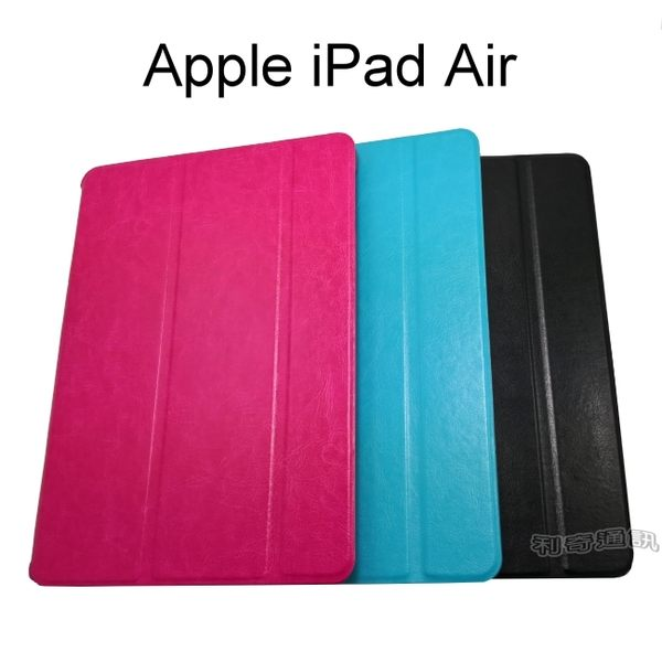 Apple iPad Air 一代 (iPad 5) 平板 三折皮套