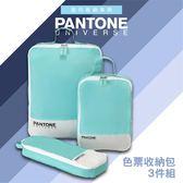 PANTONE獨家代理 色票收納包3件組-土耳其藍 收納包 一組三種尺寸 防潑水 衣物收納包 耐用可水洗