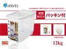 日本ASVEL防潮密封收納盒/米桶 12kg《Midohouse》