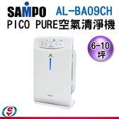 【信源電器】6-10坪【SAMPO 聲寶PICO PURE 空氣清淨機】AL-BA09CH